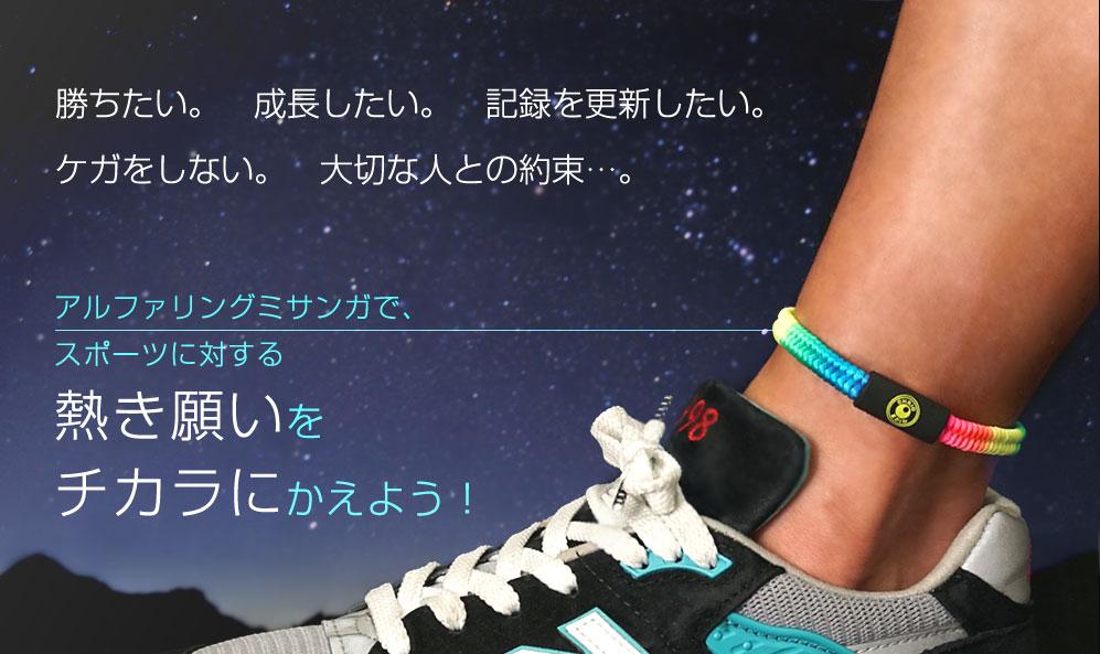 【クリオ】アルファリング ミサンガ