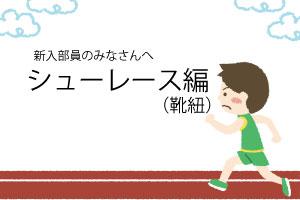 シューレース(靴紐)の通し方は2通り!!