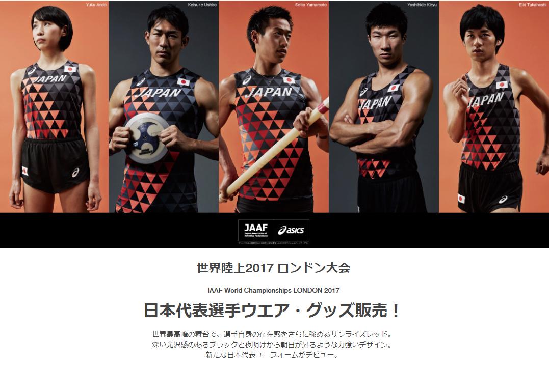 日本代表選手ウェア・グッズ販売!!
