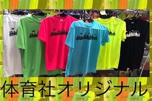 【平和マラソンオリジナルTシャツ】