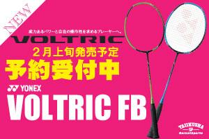 【2月発売】予約受付中VOLTRIC FB