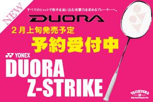 【2月発売】予約受付中DUORA Z-STRIKE