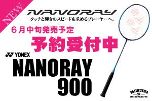 【6月中旬発売】NANORAY900予約受付中