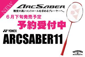 【6月下旬発売】ARCSABER11予約受付中