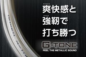 【イベント対象ストリング(ガット)】G-TONE