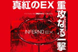 【11月末発売予定ラケット】INFERNO EX