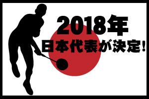 2018年日本代表が決定!!その②