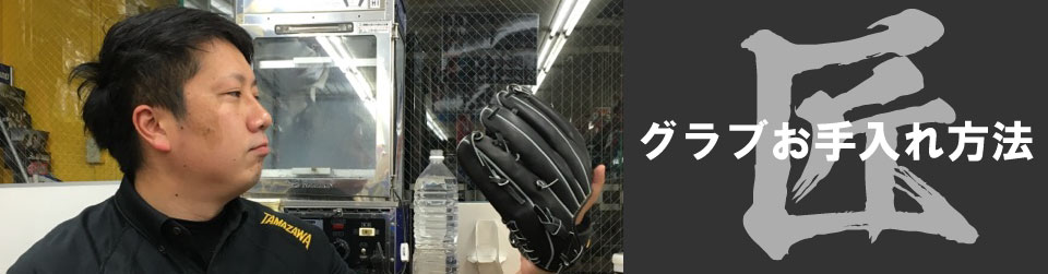 baseball-glovecare