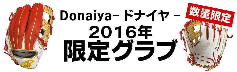 Donaiya-ドナイヤ-2016限定グラブ