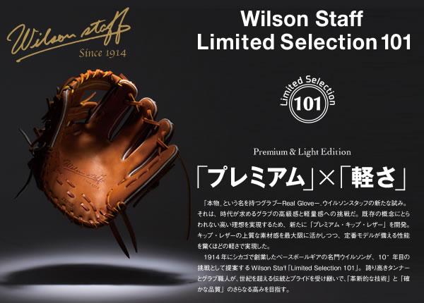 【限定】ウィルソン硬式グラブWilson Staff内野手用