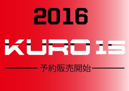 黒田選手オリジナルグッズ2016/第3弾