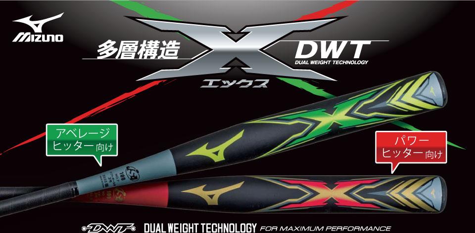 ソフト3号革・ゴム用バット「X」(エックス)