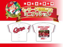 【カープ優勝記念特別企画】セ・リーグ優勝記念ミニクッション