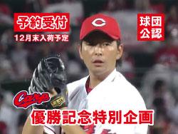 【カープ優勝記念特別企画】ミニチュアグラブ