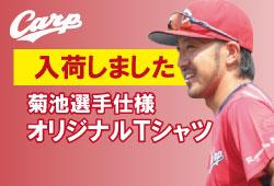 【再販決定】広島東洋カープ*菊池選手仕様オリジナルTシャツ