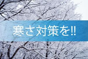 寒さ対策を!!