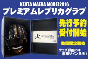前田健太MLB元年プレミアムレプリカグラブ