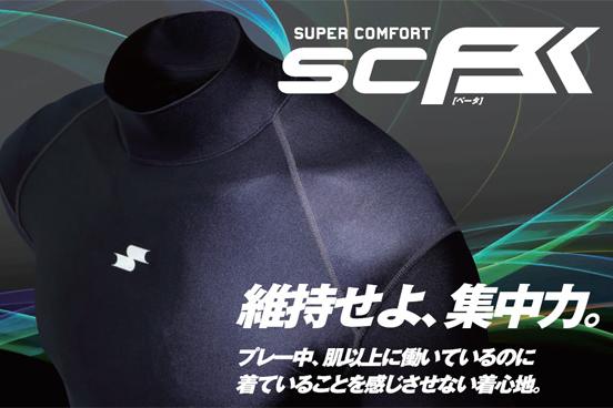 アンダーシャツ【SCベータ】