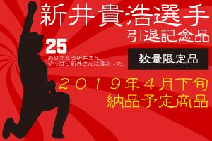 【予約受付中】新井貴浩選手|引退記念グッズ