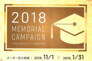 卒業・卒団記念品を作ろう!!