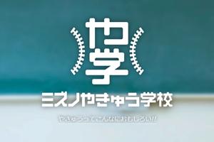 ミズノやきゅう学校とは!?