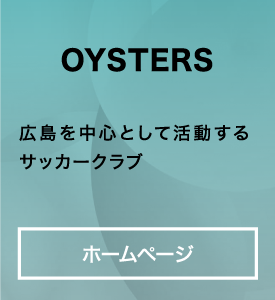 OYSTERS 広島を中心として活動するサッカークラブ