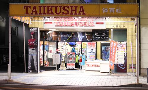 http://www.taiikusha.co.jp/common/img/shoplist_img06.png