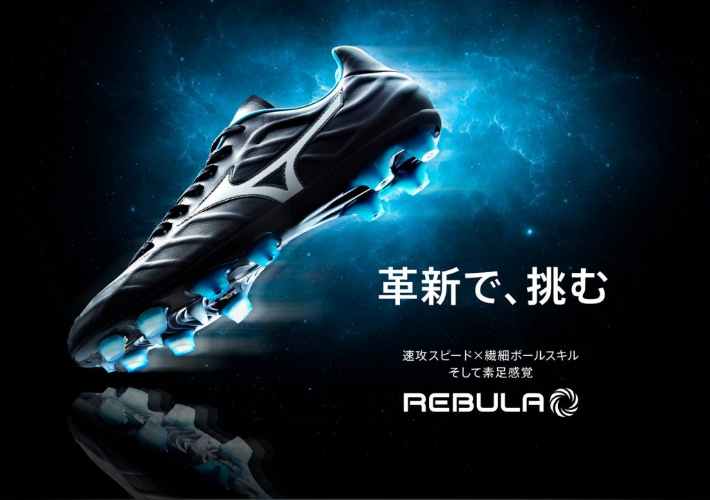REBULA -レビュラ-7月発売