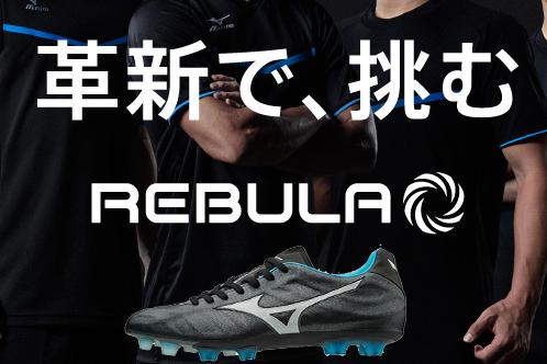 【7月販売】REBULA V1