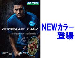 EZONE DR98・100NEWカラー発売!!