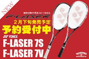 【2月発売】予約受付中F-LASER 7S・7V