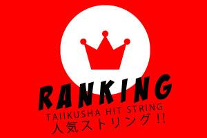 ソフトテニス★ストリングランキング!!