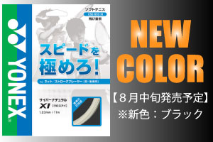 【NEW COLOR】CYBER NATURAL XI