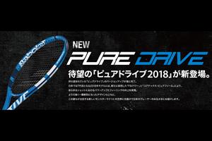 【新発売】ピュアドライブ