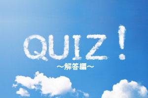 【解答編】ソフトテニスクイズ!!