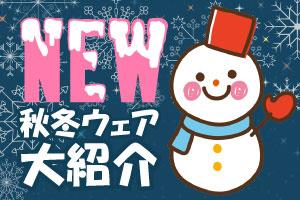 【NEW】秋冬ウェア大紹介~★★★