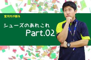 シューズのあれこれ【Part.02】