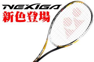 NEXIGA50シリーズNEWカラー発売!!