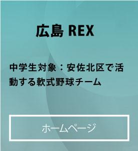 広島REX