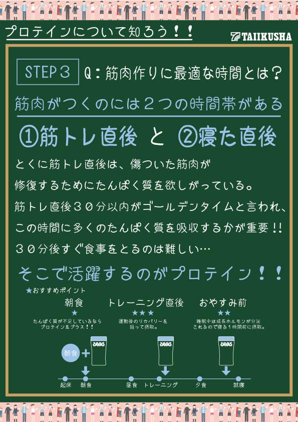 プロテインについて知ろう!!! STEP3