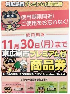東広島市プレミアム商品券使用期限迫る!