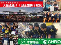 クリオ体感会+全国男子駅伝