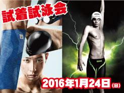 2016体育社試着試泳会