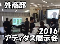 2016アディダス展示会 外商部