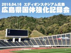 2016広島県国体強化記録会