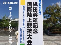 第50回記念 織田幹雄記念 国際陸上競技大会