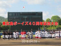 東広島ボーイズ40周年記念大会