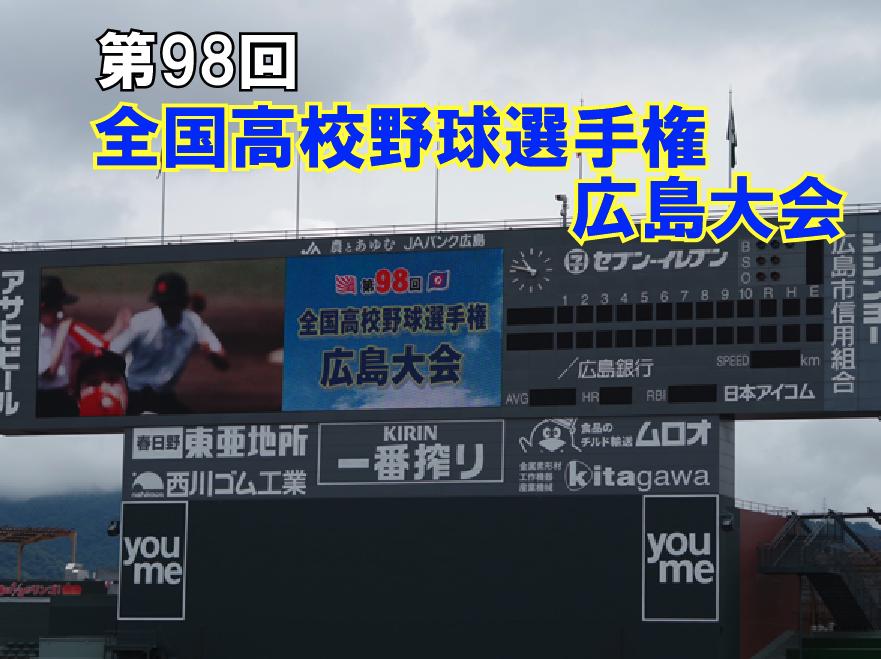 第98回全国高校野球選手権広島大会-開会式-Part13