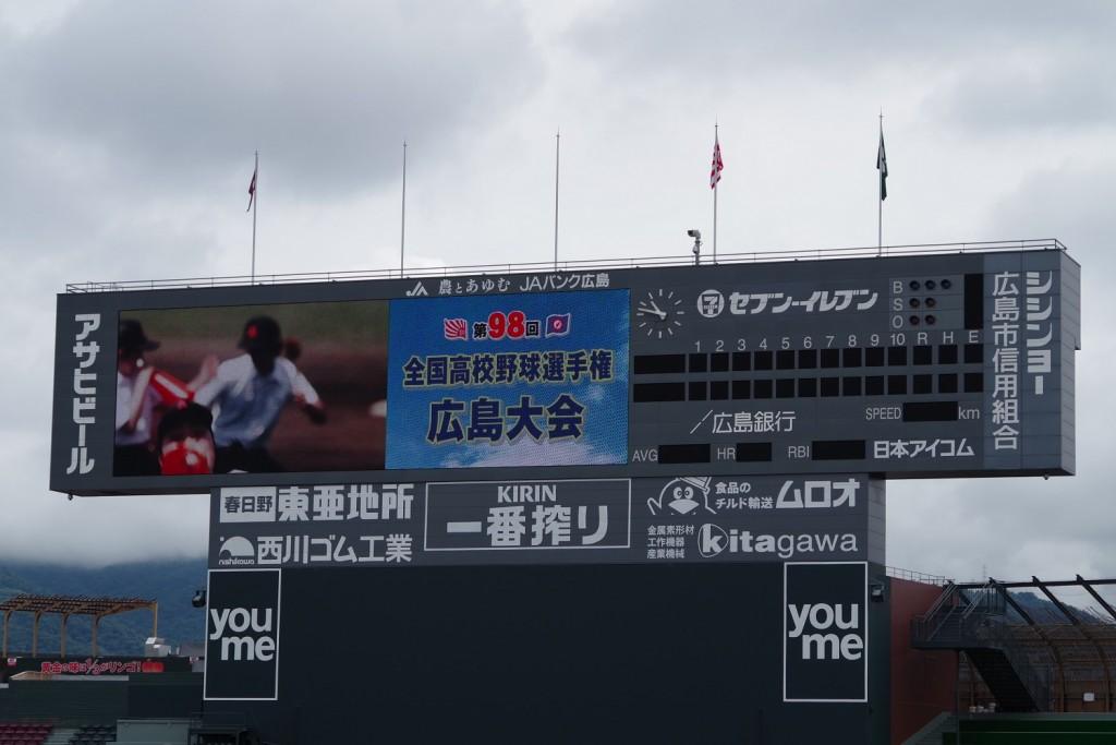 高校野球開会式に行ってきました