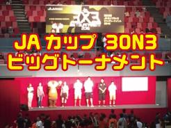 第23回JAカップ3×3ビッグトーナメント 2016